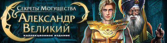 Секреты могущества Александр Великий скачать игру