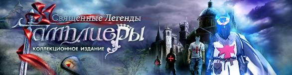 Игра Священные легенды Тамплиеры