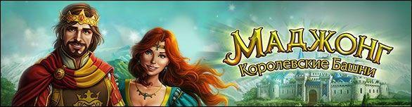 Скачать бесплатно мини игру Маджонг. Королевские башни