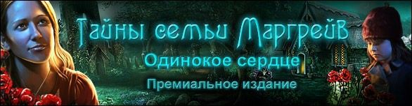 http://s3.ru.i.alawar.ru/images/games/margrave-the-curse-of-the-severed-heart-collectors-edition/margrave-the-curse-of-the-severed-heart-collectors-edition-586x152.jpg