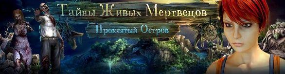 Игра Тайны живых мертвецов Проклятый остров