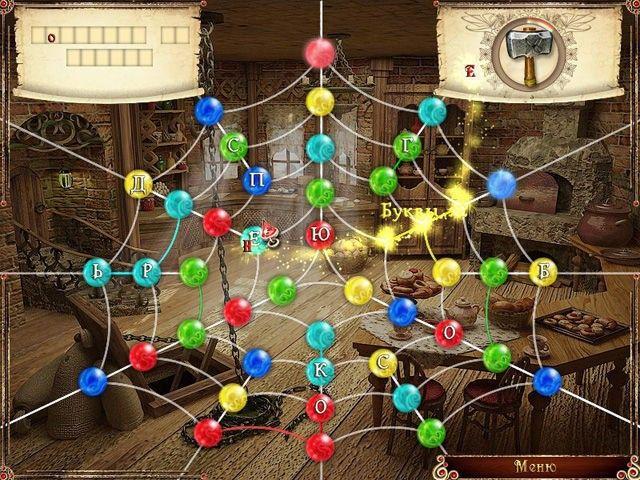 Скрин 3 из игры Радужная паутинка 3