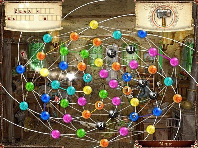 Скрин 5 из игры Радужная паутинка 3
